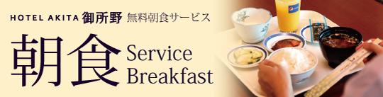 朝食バナー