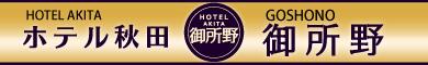 ホテル秋田御所野 | 広々ツインと広々無料駐車場 秋田市内へのアクセスも便利
